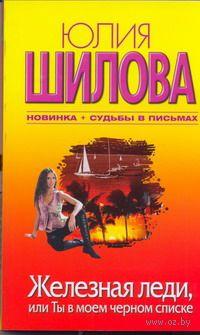 Железная леди, или Ты в моем черном списке (м). Юлия Шилова