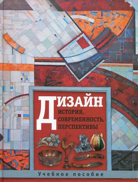 Дизайн. История, современность, перспективы. И. Голубятников