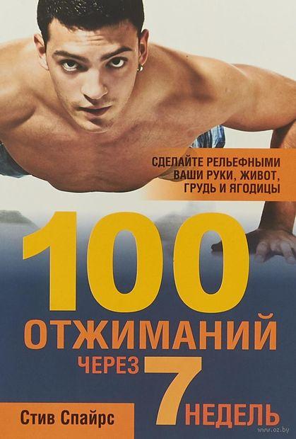 100 отжиманий через 7 недель — фото, картинка