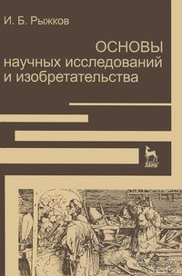 Основы научных исследований и изобретательства. Игорь Рыжков