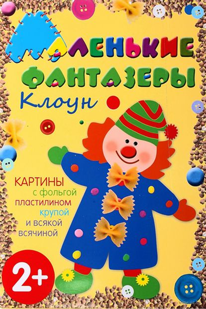 Клоун (набор из 8 карточек). Елена Ульева