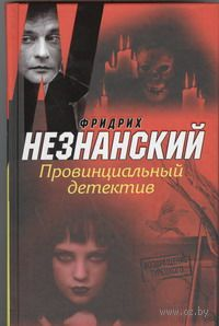 Провинциальный детектив. Фридрих Незнанский