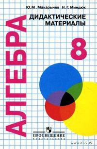 Алгебра. 8 класс. Дидактические материалы — фото, картинка