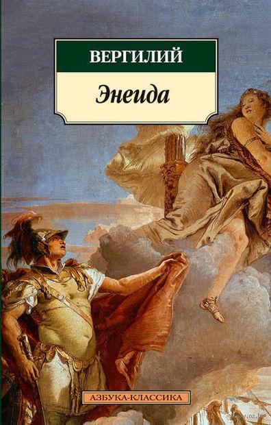Энеида (м). Публий Вергилий