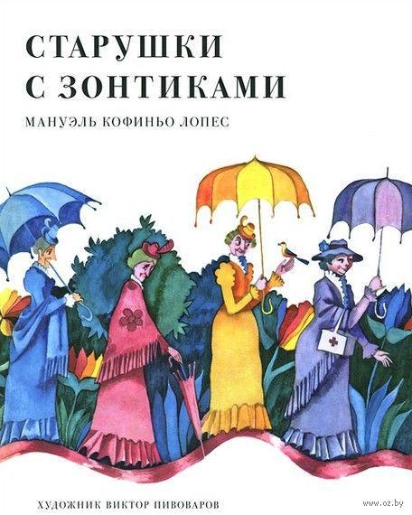 Старушки с зонтиками. Мануэль Лопес