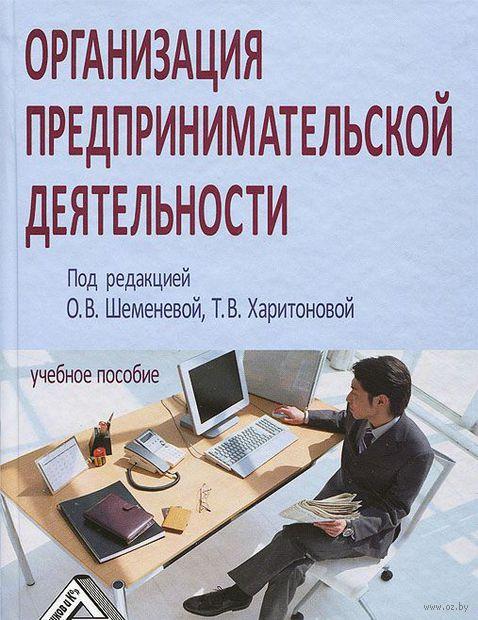 Организация предпринимательской деятельности. Татьяна Харитонова, О. Шеменева, Т. Буклей