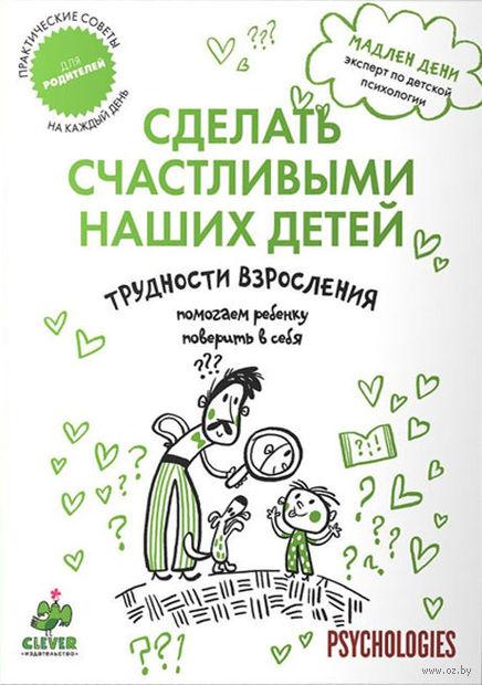 Трудности взросления. Помогаем ребенку поверить в себя. Мадлен Дени