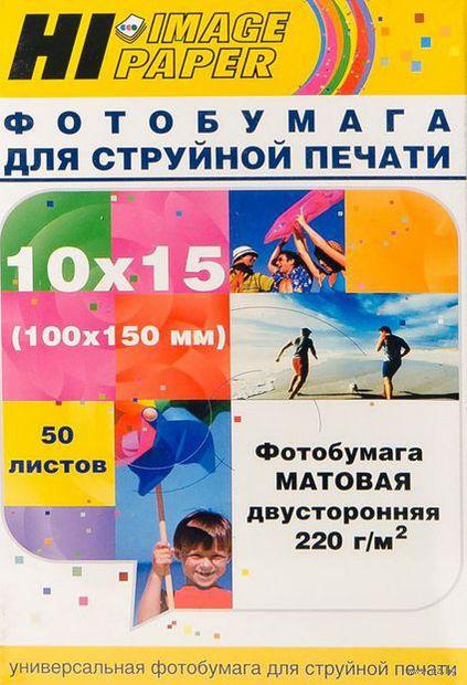 Фотобумага матовая двусторонняя (50 листов, 220 г/м, 10х15 см)