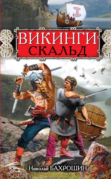 Викинги. Скальд. Николай Бахрошин