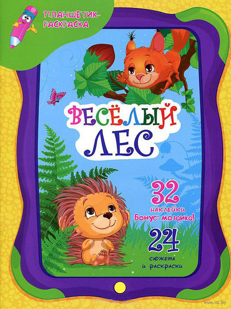 Веселый лес (+ наклейки). Юлия Юга
