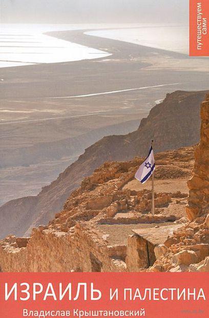 Израиль и Палестина. Владислав   Крыштановский