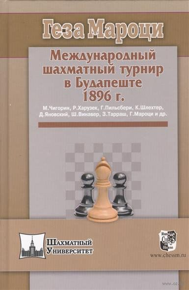 Международный шахматный турнир в Будапеште 1896 г. Геза Мароци