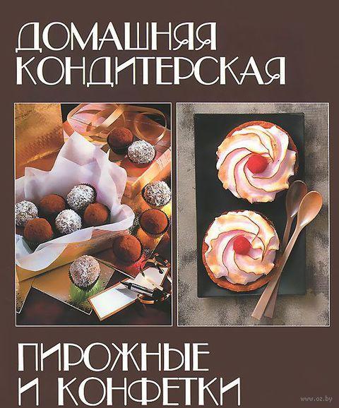 Домашняя кондитерская. Пирожные и конфетки