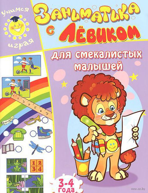 Заниматика с Левиком. Для смекалистых малышей. 3-4 года. Е. Литвинова