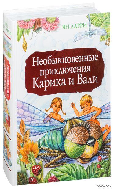 Необыкновенные приключения Карика и Вали. Ян Ларри
