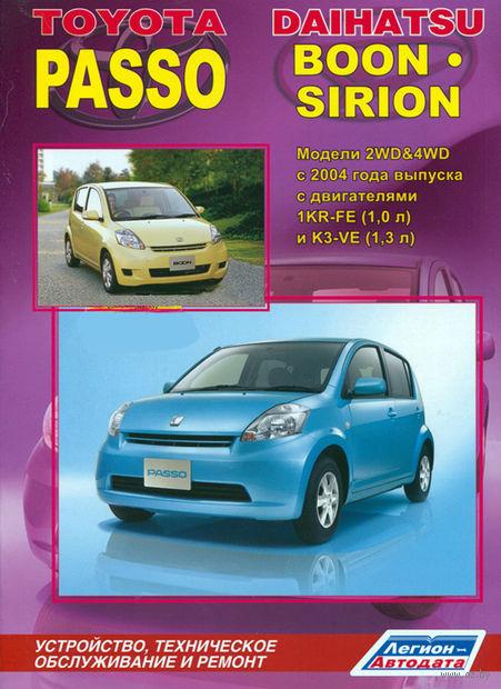 Toyota Passo / Daihatsu Boon / Sirion с 2004 г. Руководство по ремонту и техническому обслуживанию