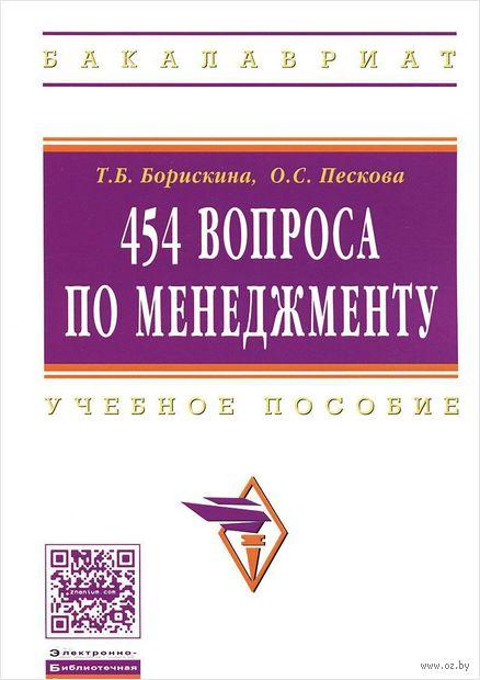 454 вопроса по менеджменту. Татьяна Борискина, Ольга Пескова