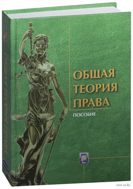 Общая теория права — фото, картинка