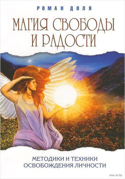 Магия свободы и радости. Методики и техники освобождения личности (м) — фото, картинка