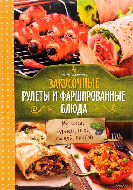 Закусочные рулеты и фаршированные блюда. Из мяса, курицы, сыра, овощей, грибов — фото, картинка