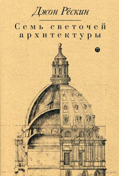 Семь светочей архитектуры — фото, картинка