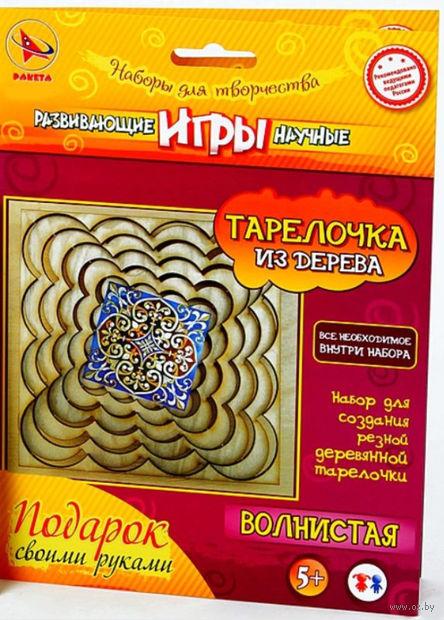 """Набор для изготовления деревянной тарелки """"Волнистая"""" — фото, картинка"""