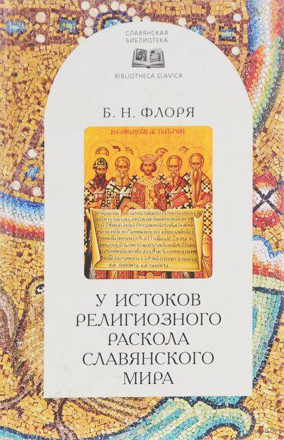 У истоков религиозного раскола славянского мира — фото, картинка