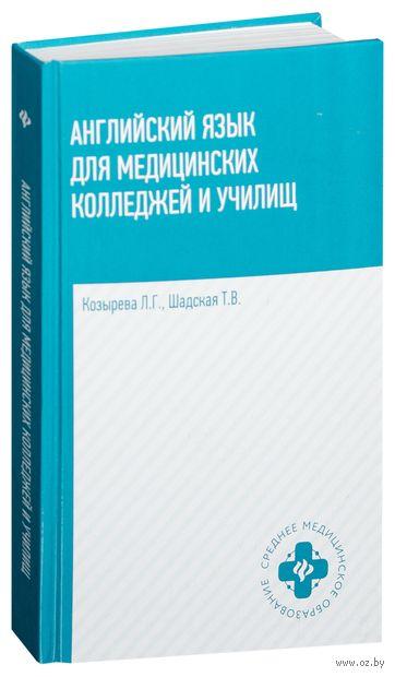 Английский язык для медицинских колледжей и училищ. Людмила Козырева, Татьяна Шадская