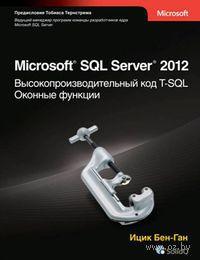 Microsoft SQL Server 2012. Высокопроизводительный код T-SQL. Оконные функции. Ицик Бен-Ган