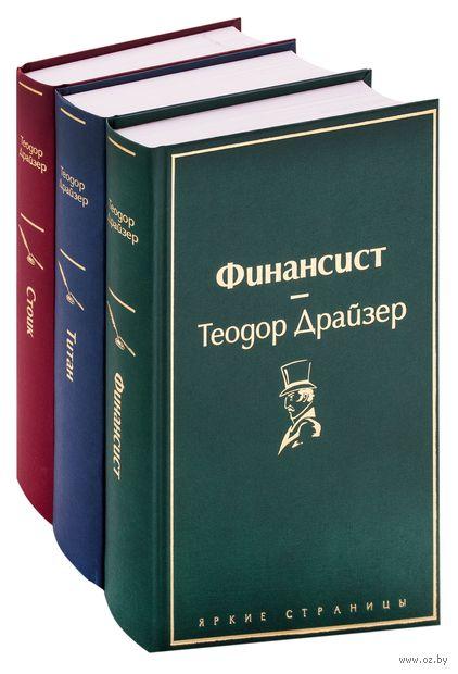 Финансист. Титан. Стоик (комплект из 3 книг) — фото, картинка