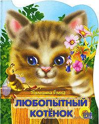 Любопытный котенок. Елена Пыльцына