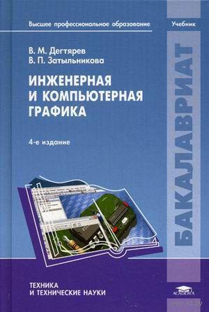 Инженерная и компьютерная графика. Владимир Дегтярев, Вера Затыльникова
