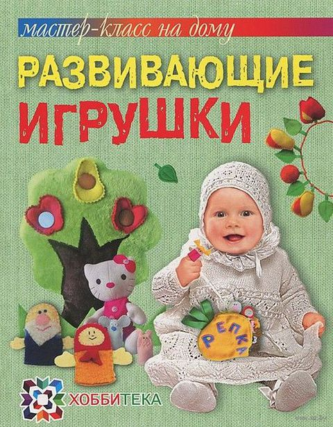 Развивающие игрушки. А. Тараненко