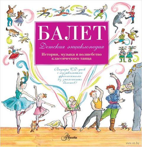 Балет. История, музыка и волшебство классического танца (+ CD). Лори Ли