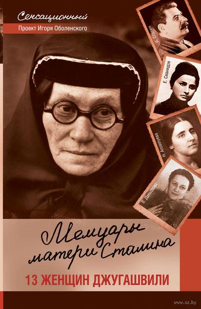 Мемуары матери Сталина. 13 женщин Джугашвили. Игорь Оболенский