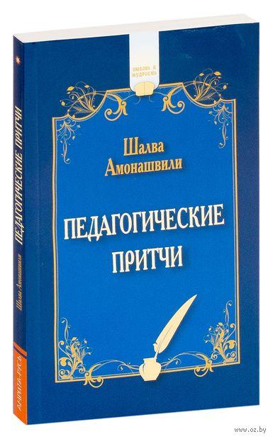 Педагогические притчи (м). Шалва Амонашвили