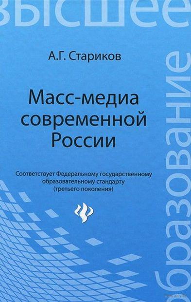Масс-медиа современной России. А. Стариков