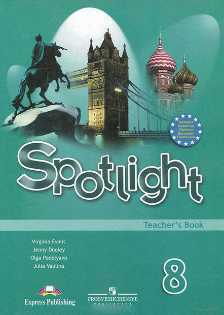 spotlight teacher s book 10 скачать
