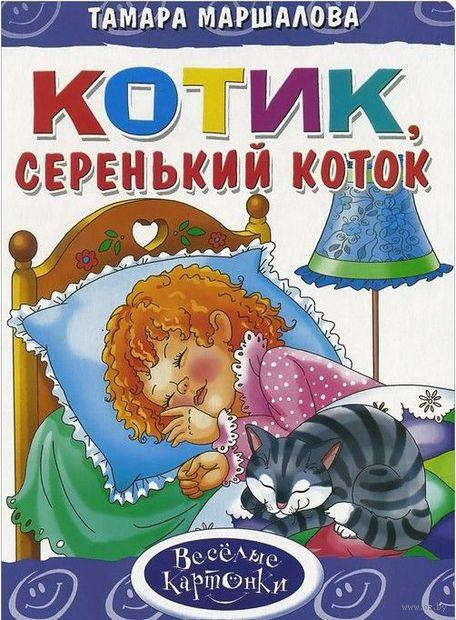 Котик, серенький коток. Тамара Маршалова