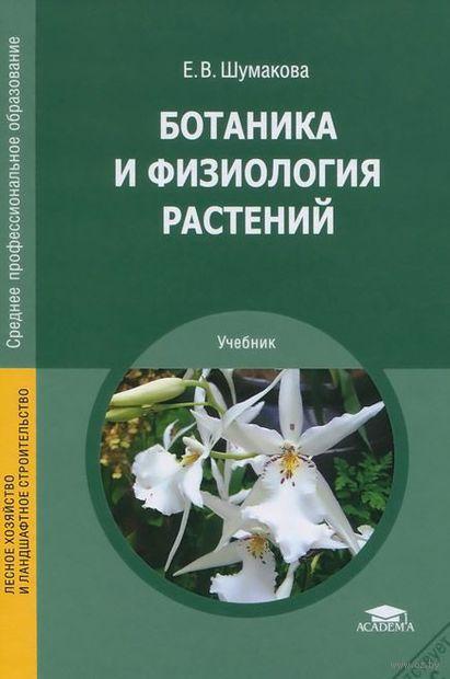 Ботаника и физиология растений. Учебник. Елена Шумакова
