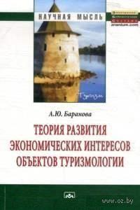 Теория развития экономических интересов объектов туризмологии. А. Баранова