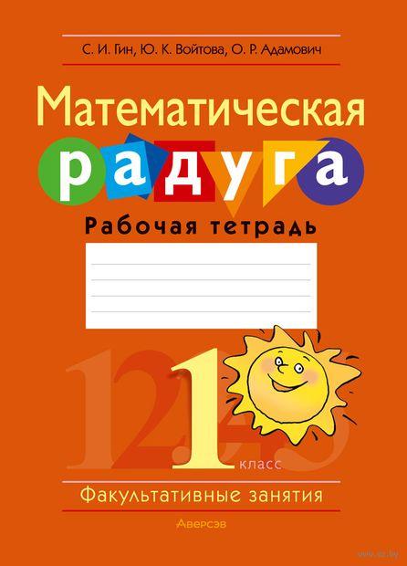 Факультативные занятия. Математическая радуга. 1 класс. Рабочая тетрадь — фото, картинка