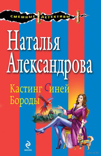 Кастинг Синей Бороды. Наталья Александрова