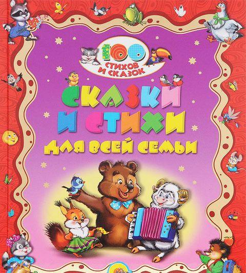 Сказки и стихи для всей семьи. Александр Пушкин, Лев Толстой, Иван Крылов