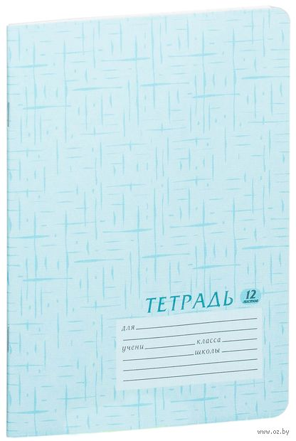 """Тетрадь в крупную клетку """"Бирюзовая"""" (12 листов)"""