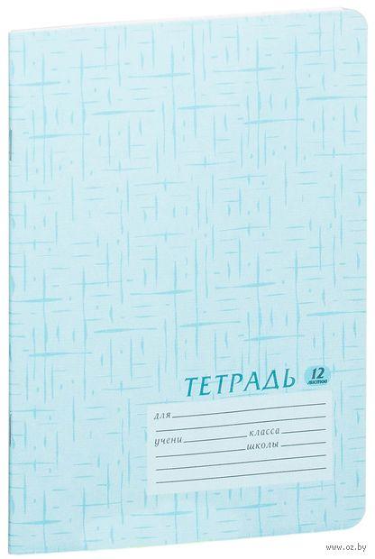 """Тетрадь в крупную клетку """"Бирюзовая"""" (12 листов; в ассортименте)"""