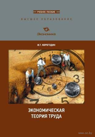 Экономическая теория труда. Иван Корогодин
