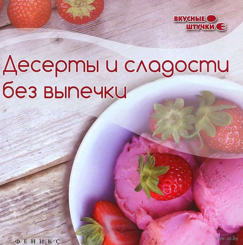 Десерты и сладости без выпечки. Злата Сладкова