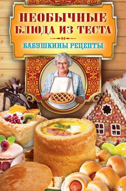 Необычные блюда из теста. Сергей Кашин
