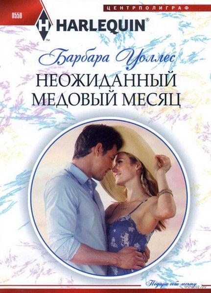 Неожиданный медовый месяц — фото, картинка